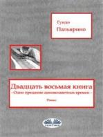 Двадцать Восьмая Книга
