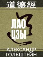 ЛАО-ЦЗЫ