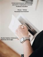 Сопоставительная грамматика русского и турецкого языков: Rusça-Türkçe Karşılaştırma Grameri