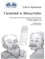 Галилей И Эйнштейн: Размышления На Тему Общей Теории Относительности -Свободное Падение Тел