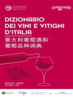 Dizionario dei vini e vitigni d'Italia 意大利葡萄酒和葡萄品种词典