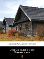 Старые годы в селе Плодомасове