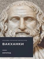 Вакханки (Bakchai)
