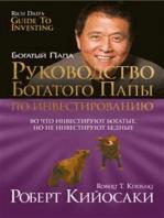 Руководство богатого папы по инвестированию (Rich Dad's Guide To Investing)