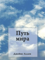 Путь мира (The Way of Peace)