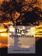 Путь процветания (The Path of Prosperity)