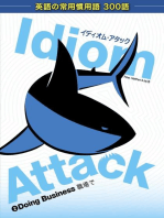 Idiom Attack Vol. 2 - Doing Business (Japanese Edition)