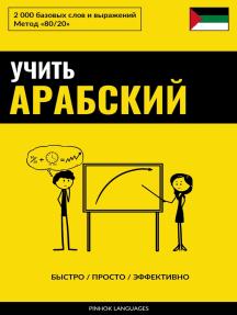 Учить арабский - Быстро / Просто / Эффективно: 2000 базовых слов и выражений