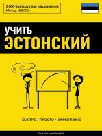 Учить эстонский - Быстро / Просто / Эффективно