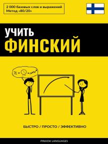 Учить финский - Быстро / Просто / Эффективно: 2000 базовых слов и выражений