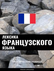 Лексика французского языка: Тематический подход
