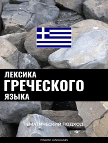 Лексика греческого языка: Тематический подход