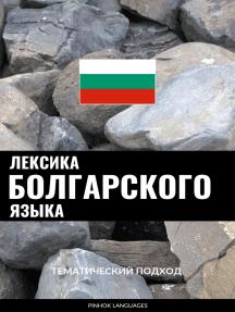 Лексика болгарского языка: Тематический подход