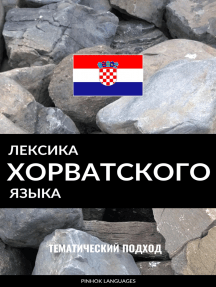 Лексика хорватского языка: Тематический подход