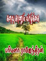 Kanavukal Thandhaai Enakku