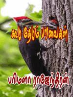 Koodu Thedum Paravaikal