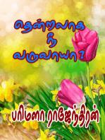 Thenralaga Nee Varuvaayaa