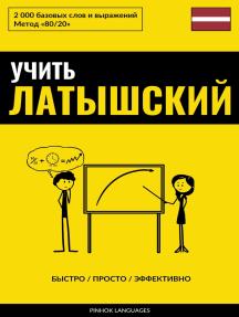 Учить латышский - Быстро / Просто / Эффективно: 2000 базовых слов и выражений