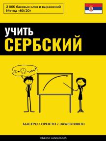 Учить сербский - Быстро / Просто / Эффективно: 2000 базовых слов и выражений