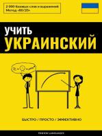 Учить украинский - Быстро / Просто / Эффективно
