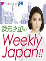 秋元才加のWeekly Japan!! Vol.11
