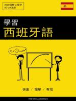 學習西班牙語 - 快速 / 簡單 / 有效