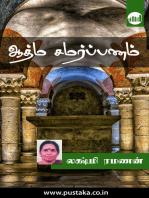 Aathma Samarpanam