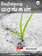 Verillatha Marangal