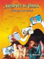Bundelkhand ka itihas: from 1531-1857 CE