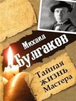 Михаил Булгаков. Тайная жизнь мастера
