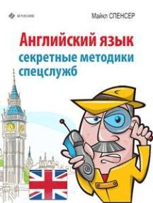 Английский язык. Секретные методики спецслужб