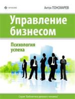 Управление бизнесом