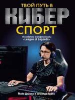 Твой путь в киберспорт (How to Be a Professional Gamer