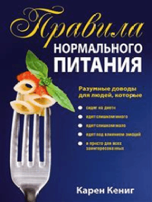 "Правила нормального питания (The Rules of ""Normal"" Eating)"