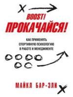 Прокачайся! Как применять спортивную психологию в работе и менеджменте (BOOST!)