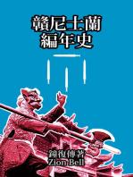 赣尼士兰编年史(下·近代卷)