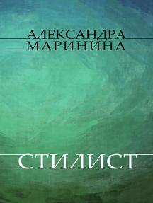 Stilist: Russian Language