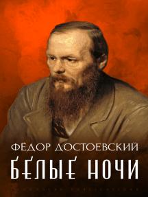 Belye Nochi: Russian Language