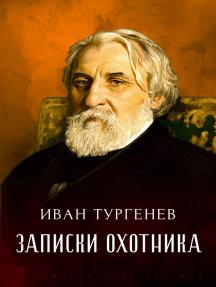 Zapiski Ohotnika: Russian Language