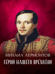 Geroj Nashego Vremeni: Russian Language