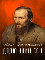 Djadjushkin son