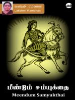 Meendum Samyukthai