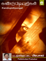 Kandupidiyungal