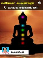 Manithanai Kadavulakkum 6 Maha Sakkarangal