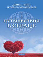 Путешествия в сердце