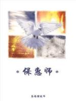 圣灵 (Holy Spirit)