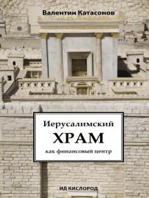 Иерусалимский храм как финансовый центр
