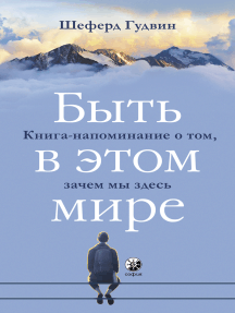 Быть в этом мире: Книга-напоминание о том, зачем мы здесь