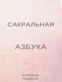 Сакральная азбука