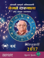 Aapki Sampurna Bhavishyavani 2017 Kark